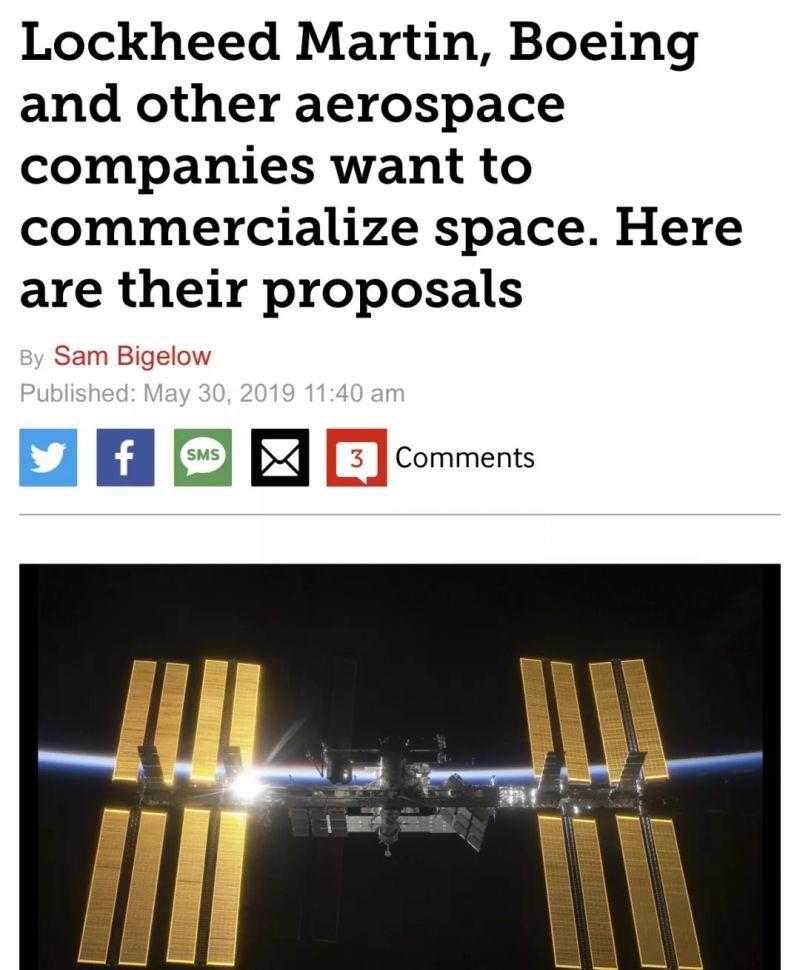 德勤:向太空业进军…
