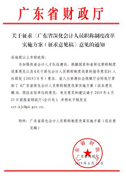 广东就深化会计人员职称制度改革方案征意见