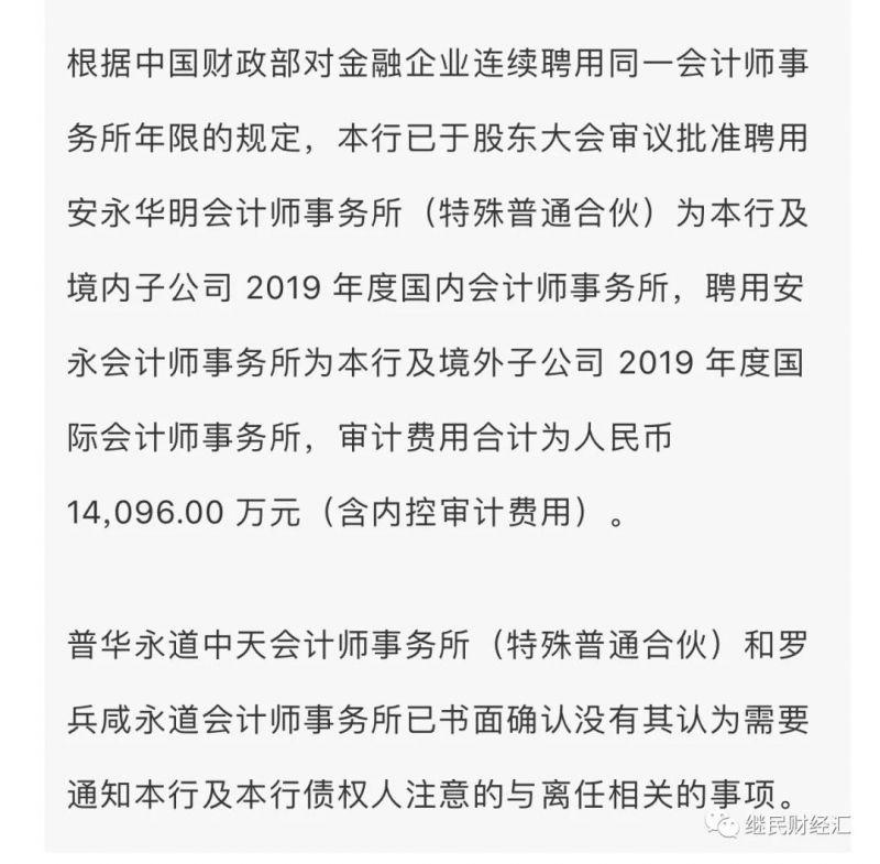 京东突然宣布即刻更换己用八年的审计师