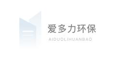 广州市爱多力环保科技有限公司