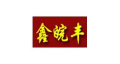 安徽鑫皖丰家具布艺装饰有限公司