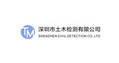 深圳市土木检测有限公司