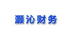 上海灏沁财务咨询有限公司