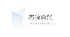 桂林杰德商贸有限公司