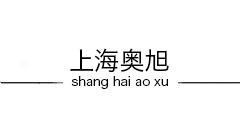 上海奥旭实业有限公司