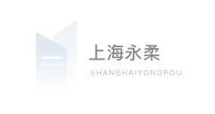 上海永柔实业有限公司