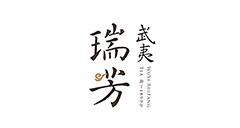 武夷瑞芳茶号