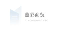 重庆鑫彩商贸有限公司