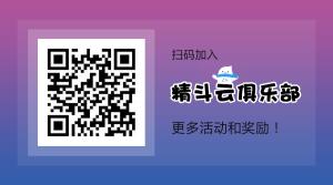 精斗云俱乐部宣传卡