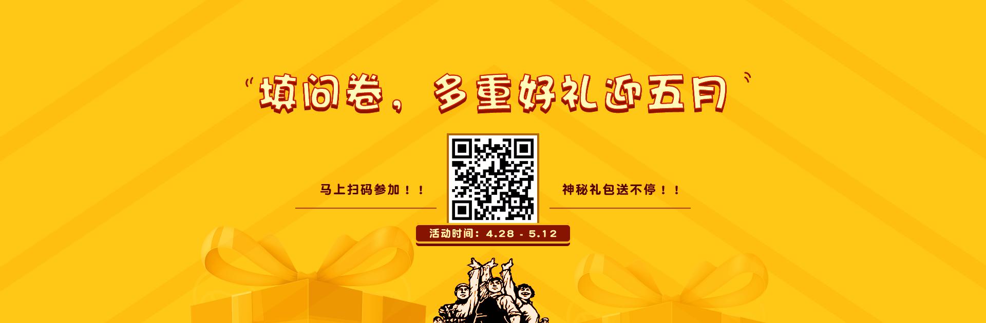 劳动节问卷_精斗云官网-1
